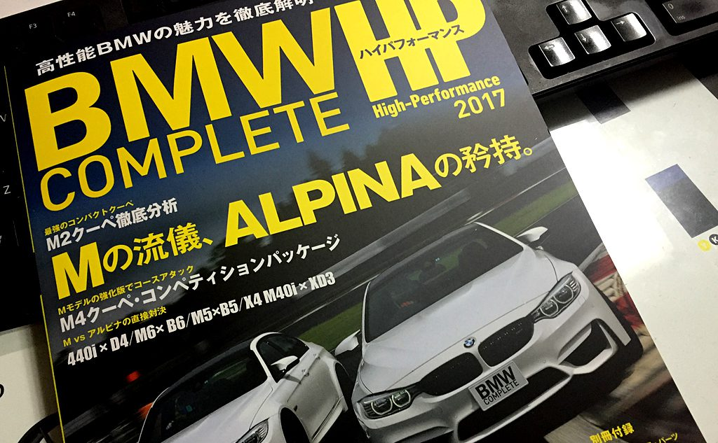 BMW_complete_1608