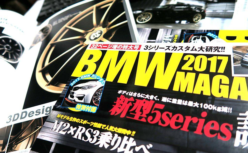 bmw_mag2017